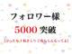 ツイッターフォロワー様 5,000突破 感謝キャンペーン